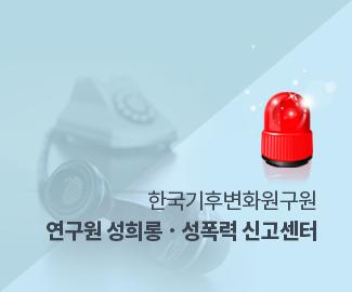 성희롱ㆍ성폭력 신고센터