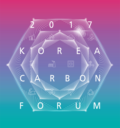 대한민국 탄소포럼