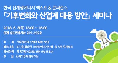 한국 신재생에너지 엑스포 & 콘퍼런스 기후변화와 산업계 대응 방안 세미나