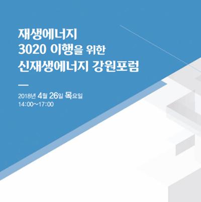 재생에너지 3020 이행을 위한 신재생에너지 강원 포럼