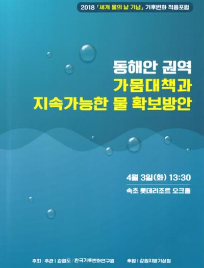 2018 『세계 물의 날 기념』 기후변화 적응포럼