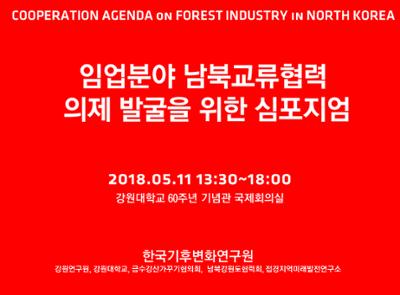 임업분야 남북교류협력 의제발굴을 위한 심포지엄