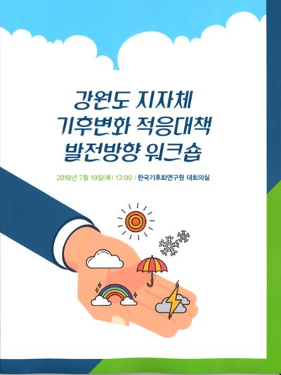『강원도 지자체 기후변화 적응대책 발전방향 』워크숍
