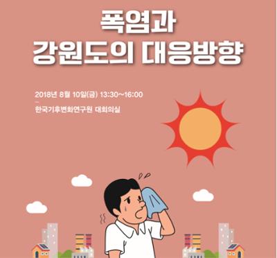 2018 강원도 폭염대응 기후변화 포럼