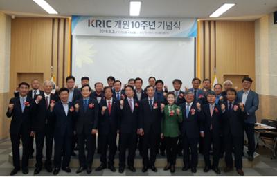 한국기후변화연구원 개원 10주년 기념행사