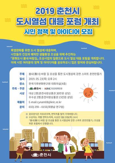2019 춘천시 도시열섬 대응 포럼 개최