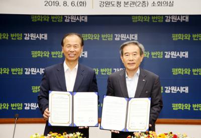 강원도-한국서부발전(주) 온실가스 감축 및 탄소상쇄 공동협력 업무협약식