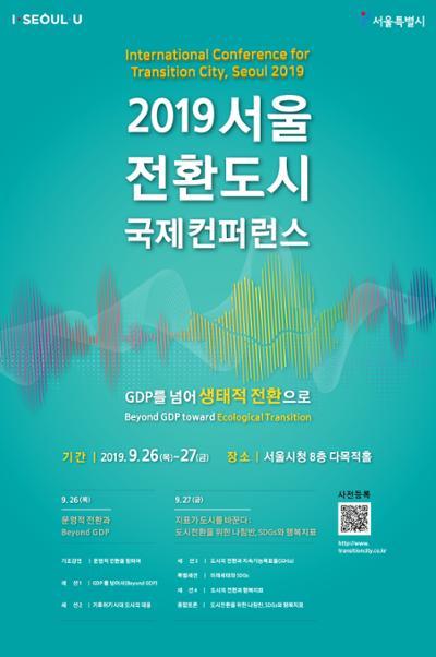 2019 서울전환도시 국제컨퍼런스