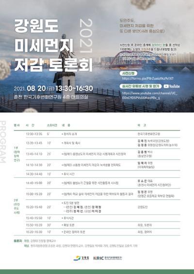 2021 강원도 미세먼지 저감 토론회